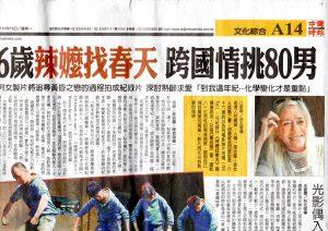 china_news
